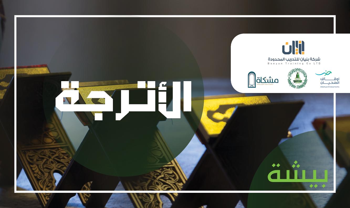برنامج الأترجة لتأهيل معلمي القرآن ببيشة