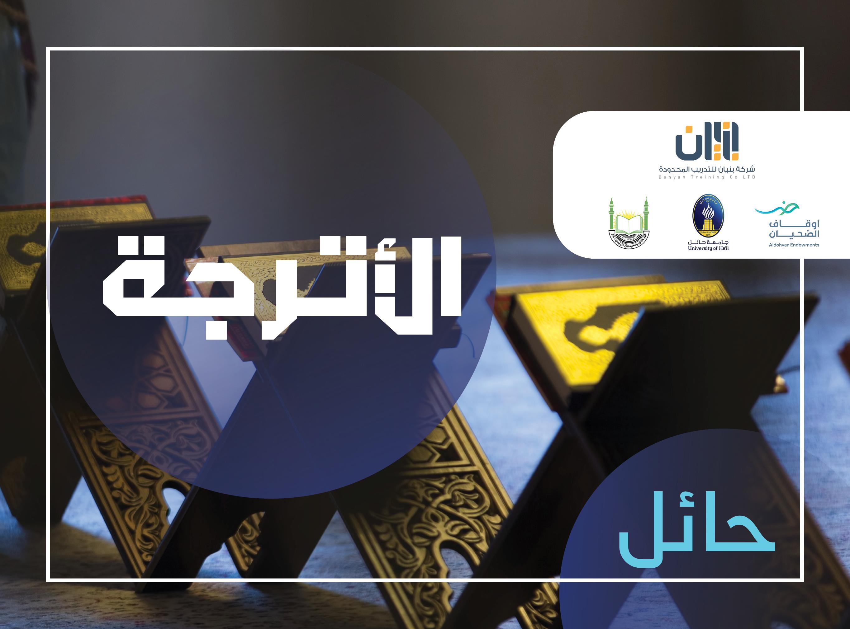 برنامج الأترجّة لتأهيل معلّمي القرآن بحائل