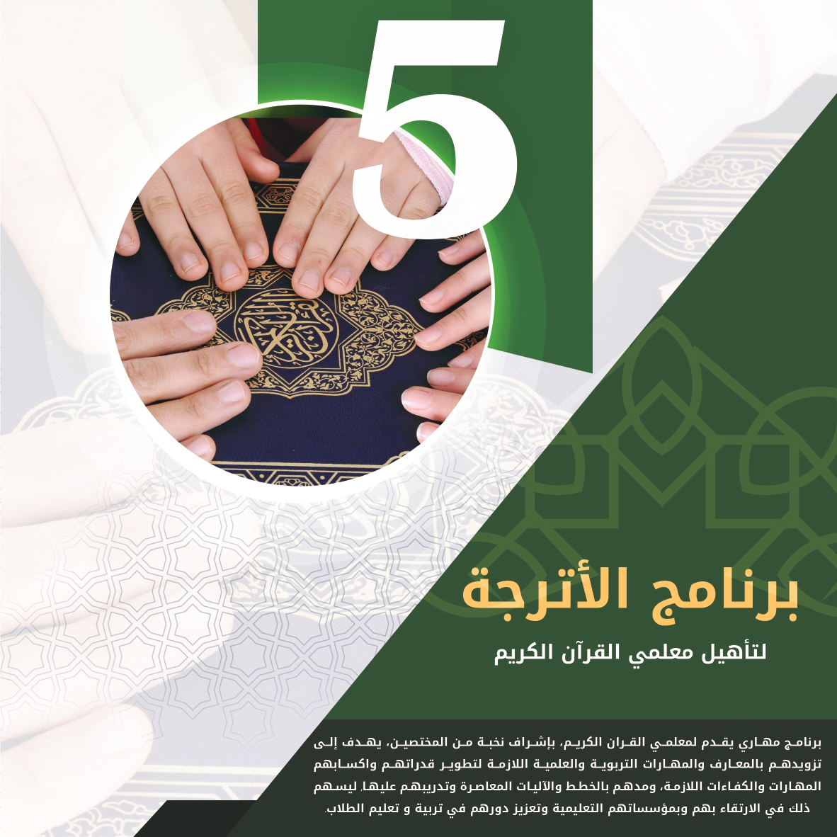 دبلوم الأترجّة لتأهيل معلّمي القرآن