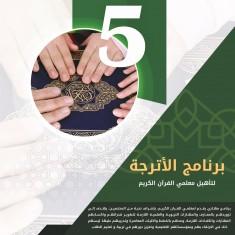 إضاءات في علوم القرآن الكريم