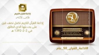 إذاعة القرآن الكريم خمسون عاما من العطاء