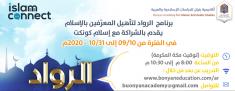 برنامج الرواد لتأهيل المعرفين بالإسلام