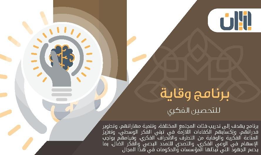 برنامج وقاية للتحصين الفكري