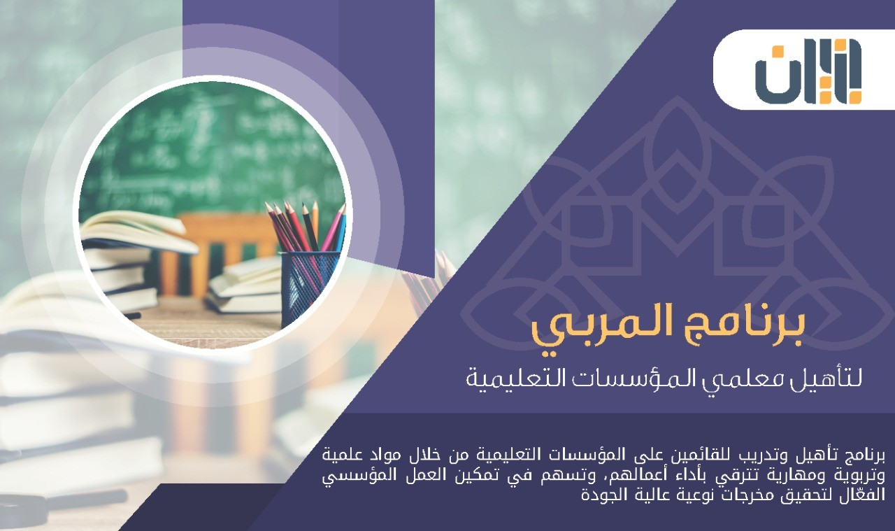 برنامج المربي لتأهيل معلمي المؤسسات التعليمية