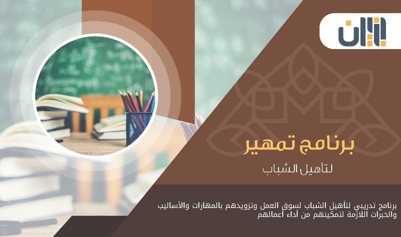 برنامج تمهير لتأهيل الشباب لسوق العمل