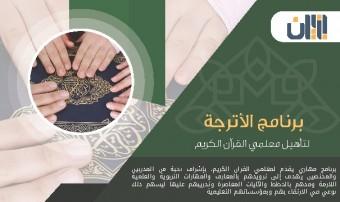 استراتيجيات تدريس القرآن الكريم