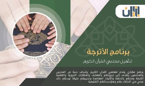 الأترجة لتأهيل معلمي القرآن الكريم