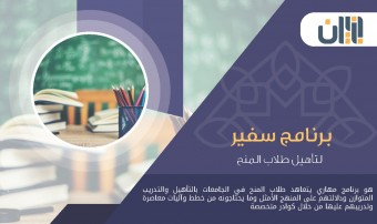 برنامج سفير لتأهيل طلاب المنح بالجامعات