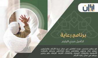 برنامج رعاية لتأهيل مربي اليتيم
